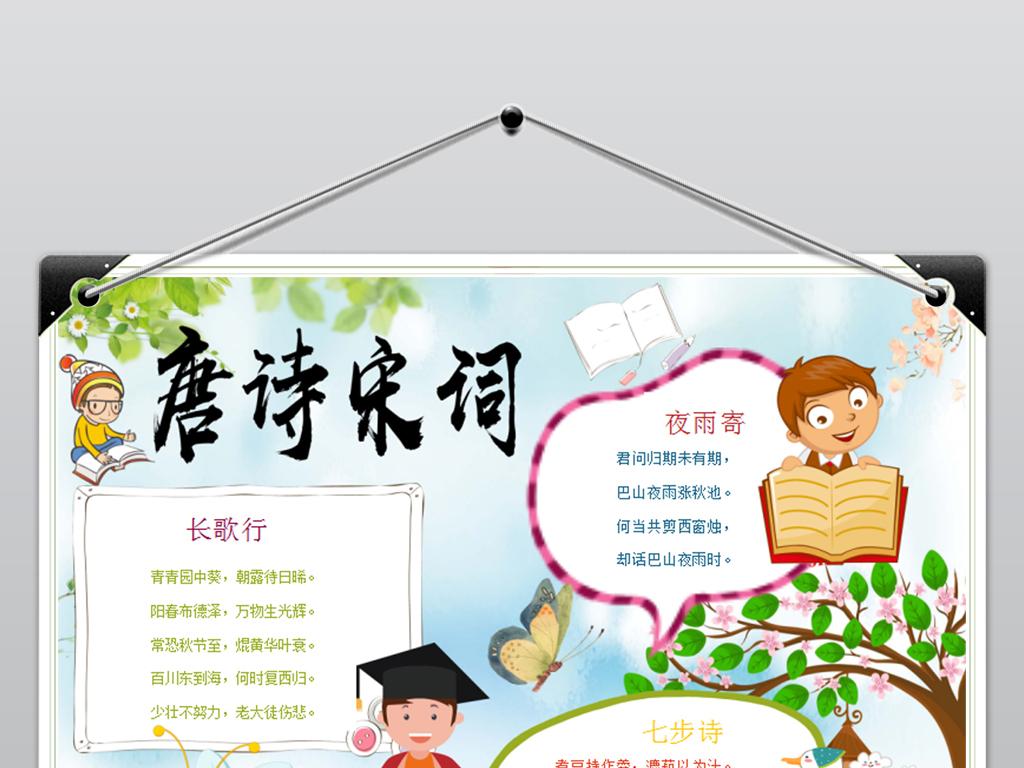 word唐诗宋词小报古诗词国学经典手抄报图片