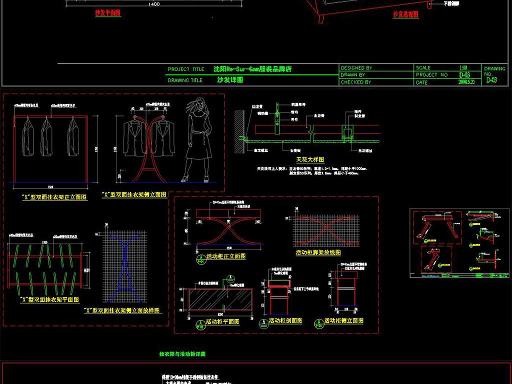 cad品牌服装店室内装修施工图平面设计图下载(图片mb)