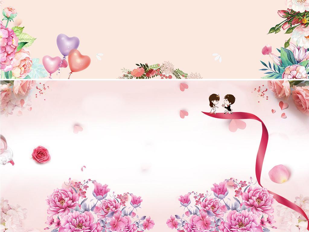 背景 广告背景 卡通/手绘 > 粉色文艺小清新婚礼展板舞台背景设计素材