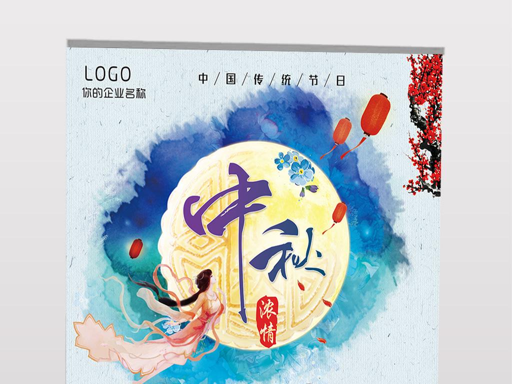 创意水彩中国风中秋节宣传促销海报