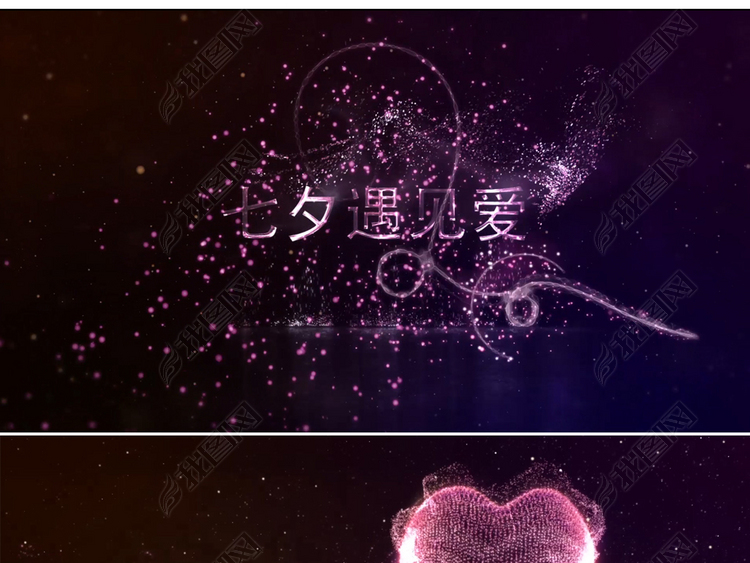 唯美浪漫七夕情人节婚礼片头开场视频AE