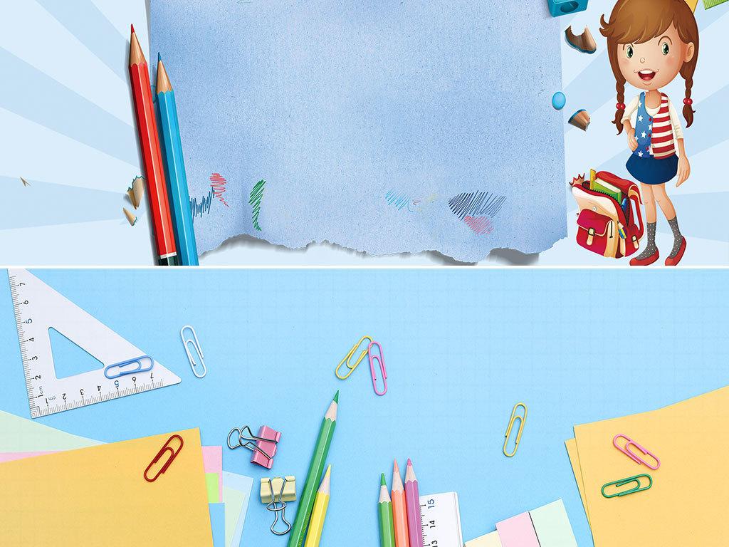 背景 banner图 卡通/手绘 > 卡通儿童快乐暑假小清新开学季海报banner