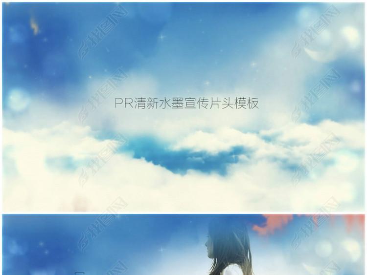 PR清新云端水墨宣传视频片头模板