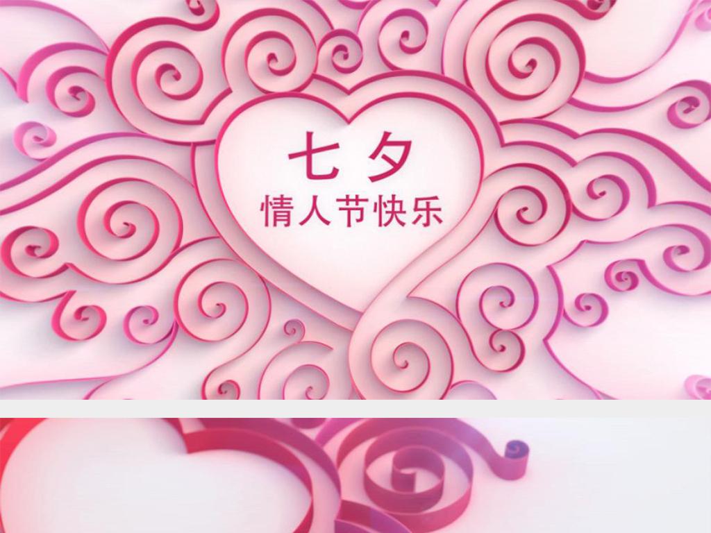 浪漫爱情七夕情人节表白AE模板素材 高清MP4格式下载 视频228.80