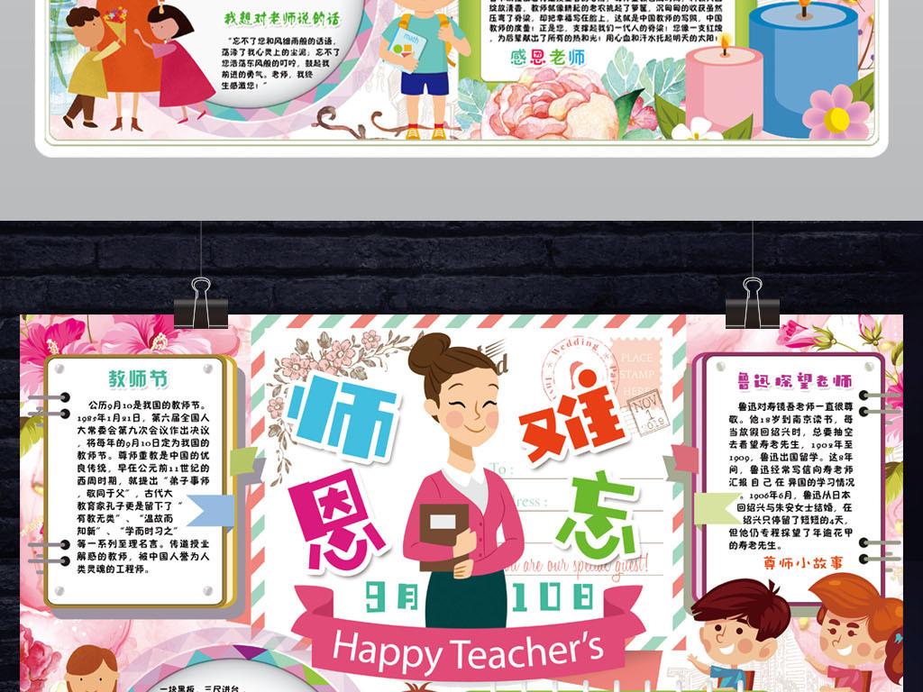 教师节小报910师恩难忘感恩老师手抄小报素材