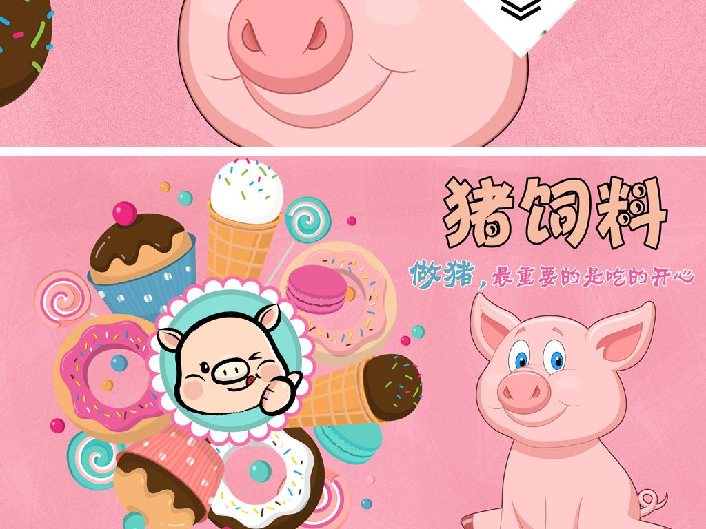 手绘卡通猪饲料进口零食店创意工装背景墙