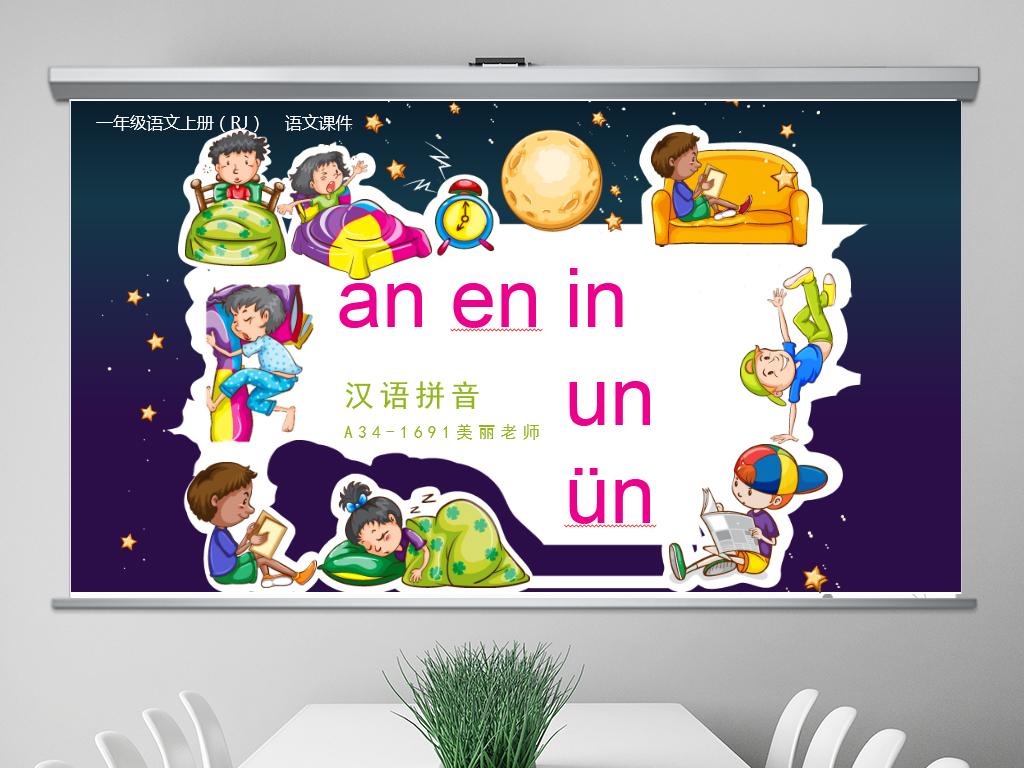 一年级语文新人教版上册汉语拼音学习PPT模板下载 23.46MB 一年级