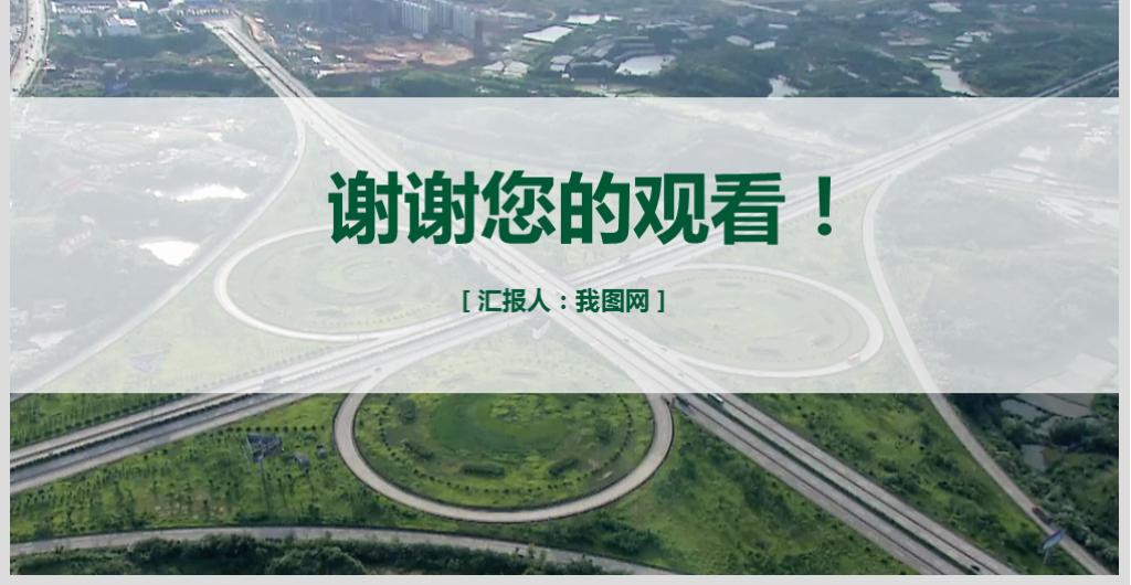 交通道路养护施工中国公路PPT模板下载 109.49MB 工作汇报PPT大全