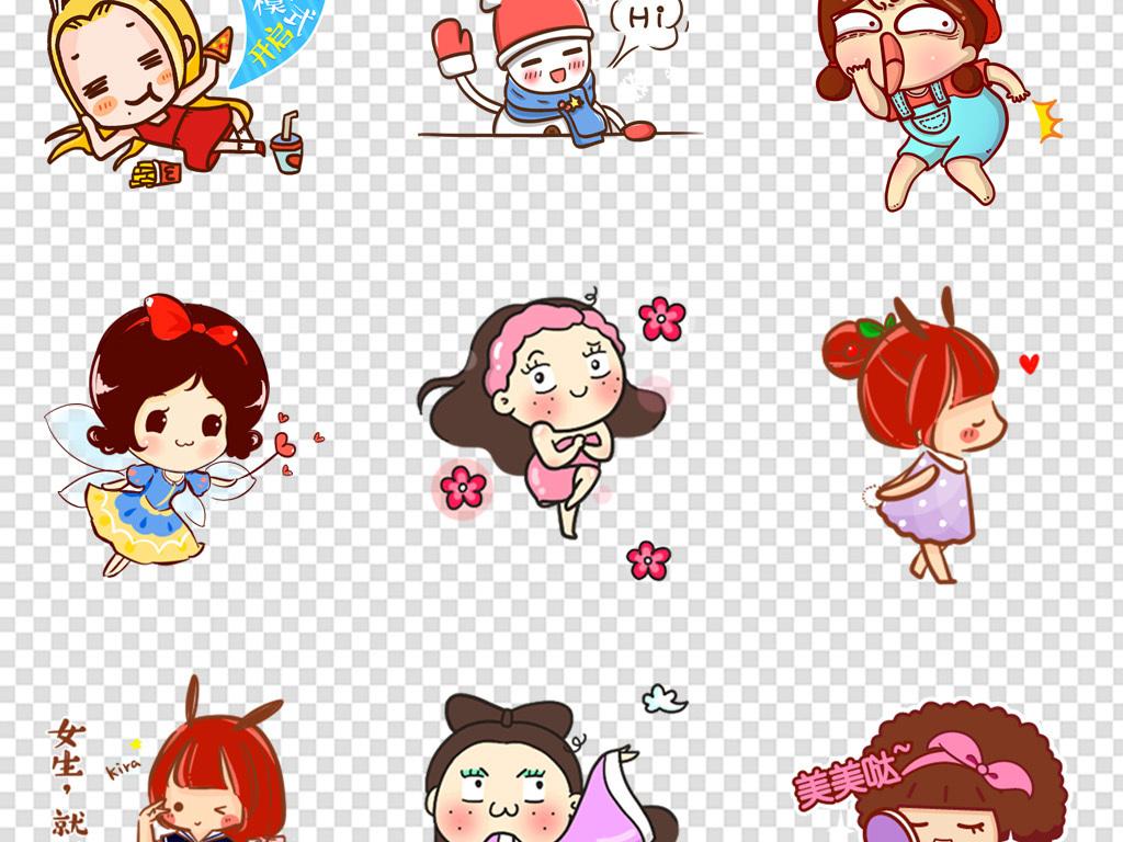 qq微信女生人物手绘人物手绘人物表情包手绘背景表情搞笑女孩png背景