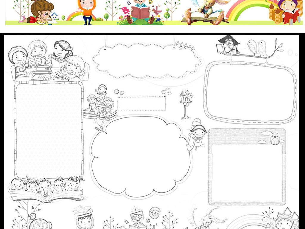 手绘边框 儿童作业