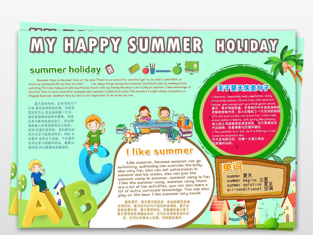 我的快乐暑假英文小报夏空白通用英语手抄报模板图片素材 psd下载