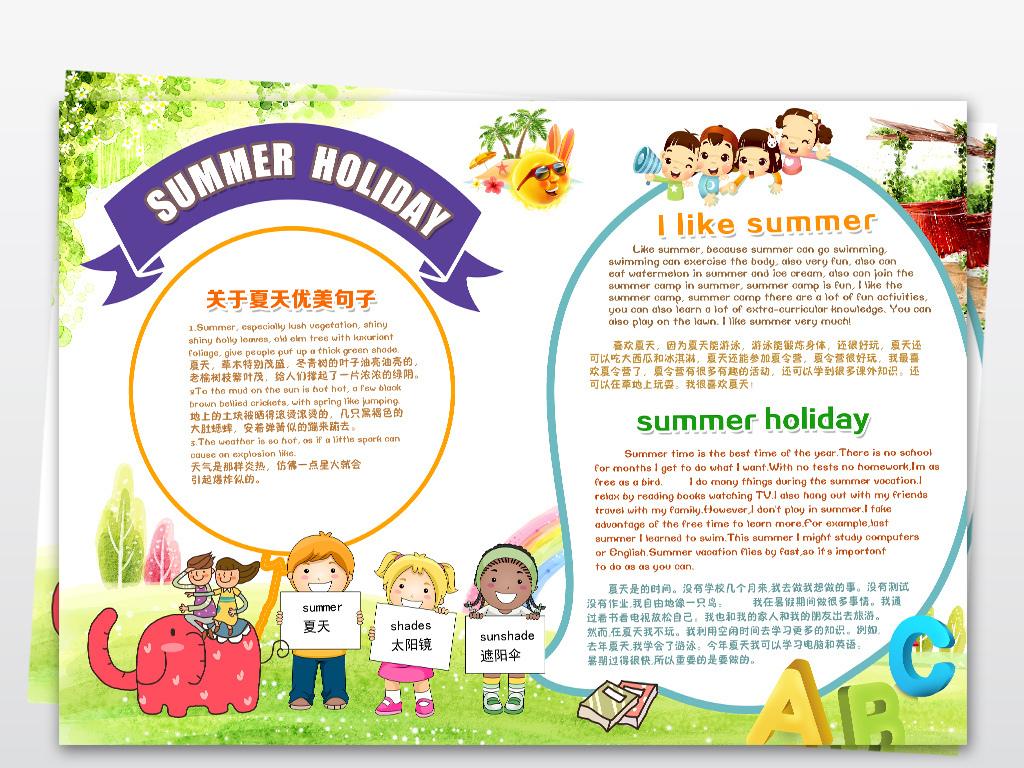 英文快乐暑假小报夏天通用空白手抄报模板图片素材 psd下载 46.51MB