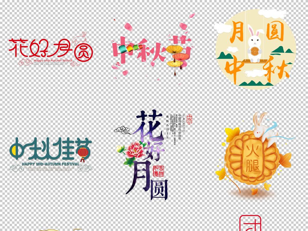创意中秋节卡通图片艺术字海报设计免扣元素下载