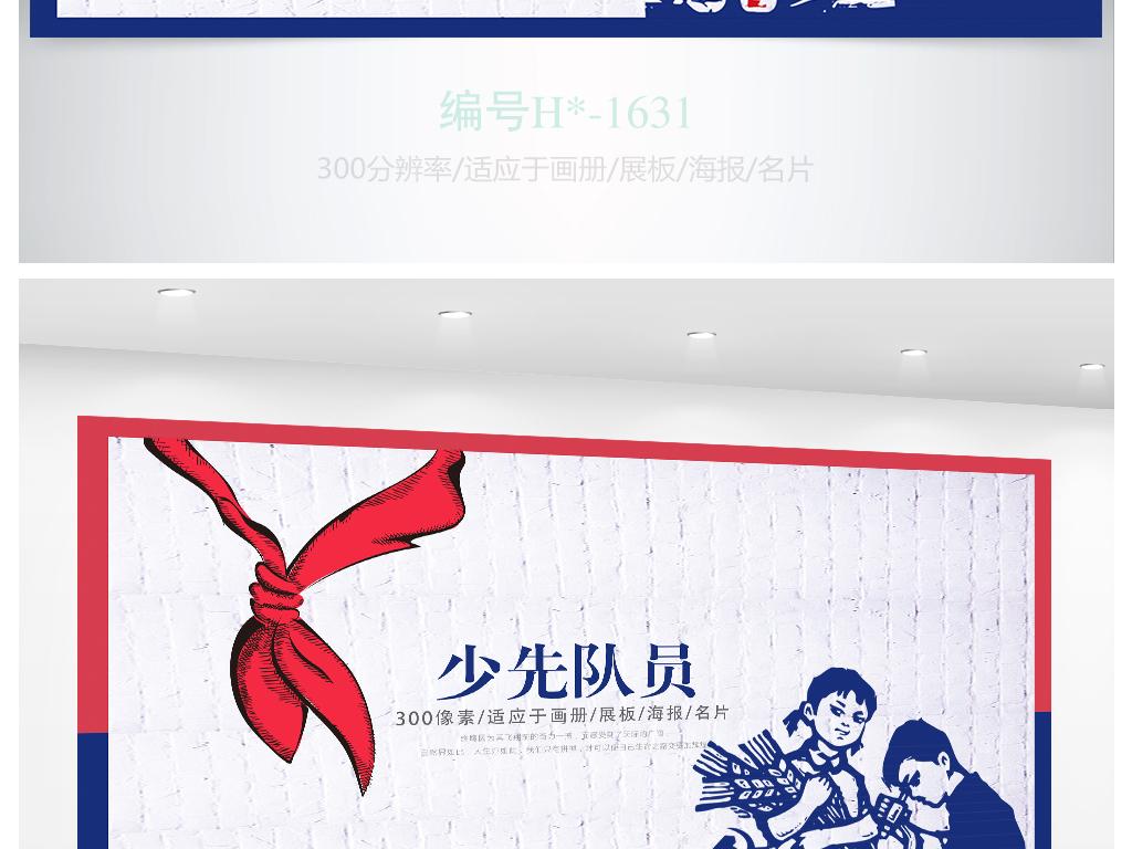 海报设计 创意海报 其他海报设计 > 红色红领巾少先队员海报设计图片