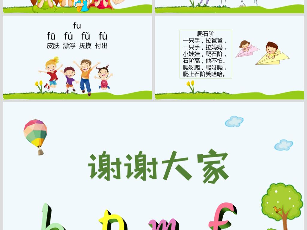 卡通幼儿园一年级拼音课件教案说课PPT模板下载 41.94MB 一年级课