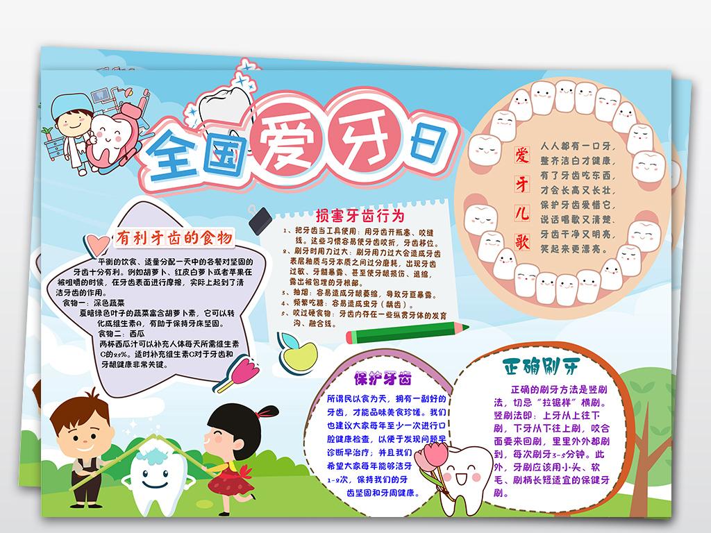 ps920保护牙齿健康刷牙全国爱牙日手抄报小报模板
