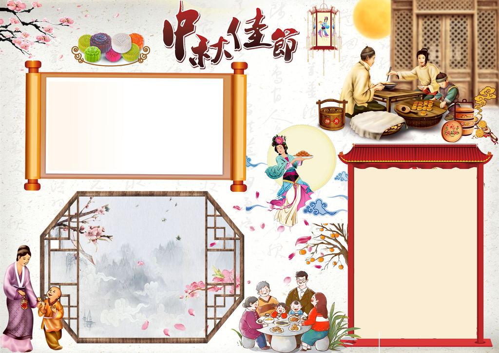 中秋节手抄报国庆节吃月饼古诗节日手抄报电子小报