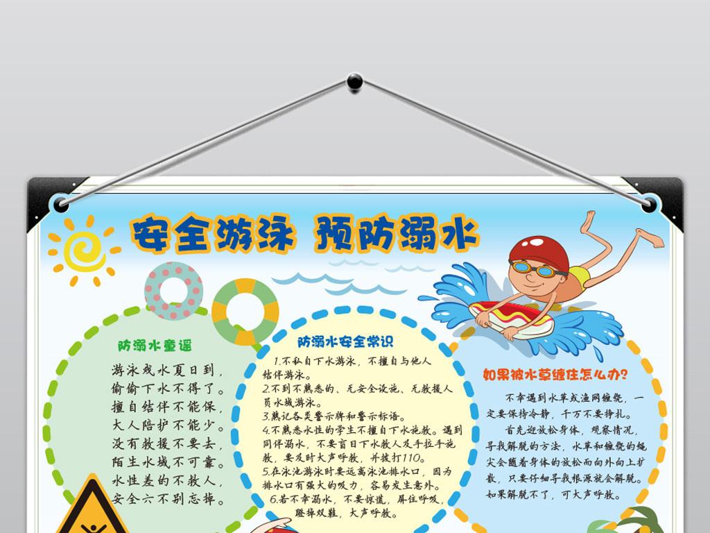 2018幼儿园小学生安全游泳预防溺水手抄报黑白涂色稿