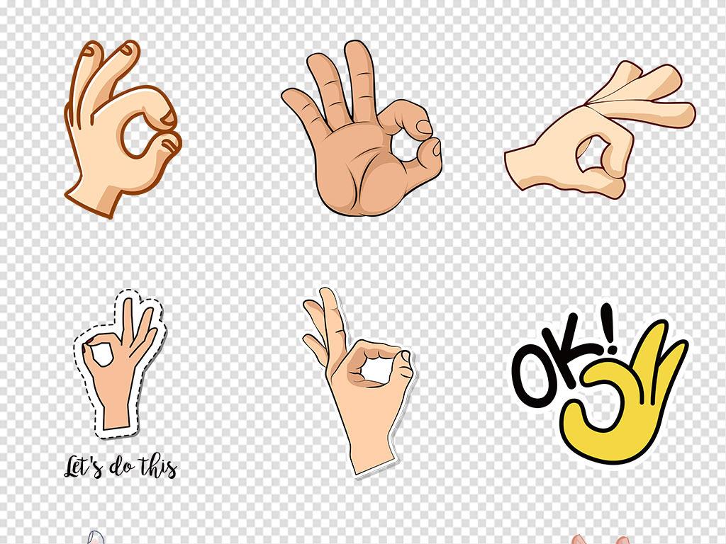 卡通手绘ok手势没问题手指动作png素材