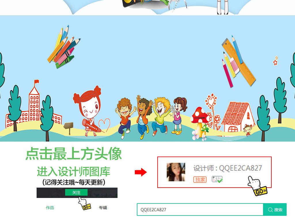 卡通快乐儿童新学期开学季海报背景图