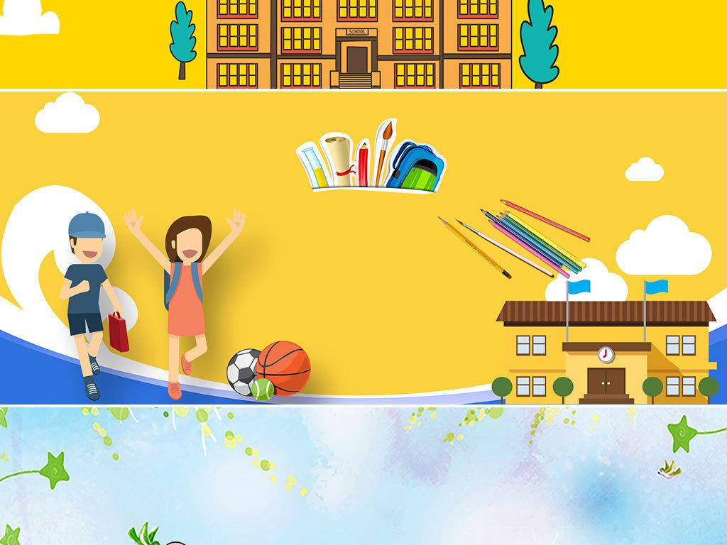 背景 banner图 卡通/手绘 > 校园幼儿园开学典礼海报背景psd模板