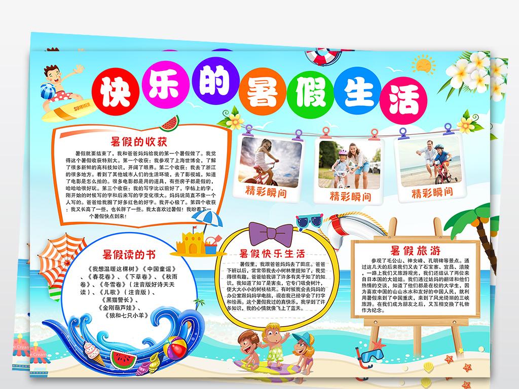 快乐的暑假生活小报暑假旅游通用psd模板