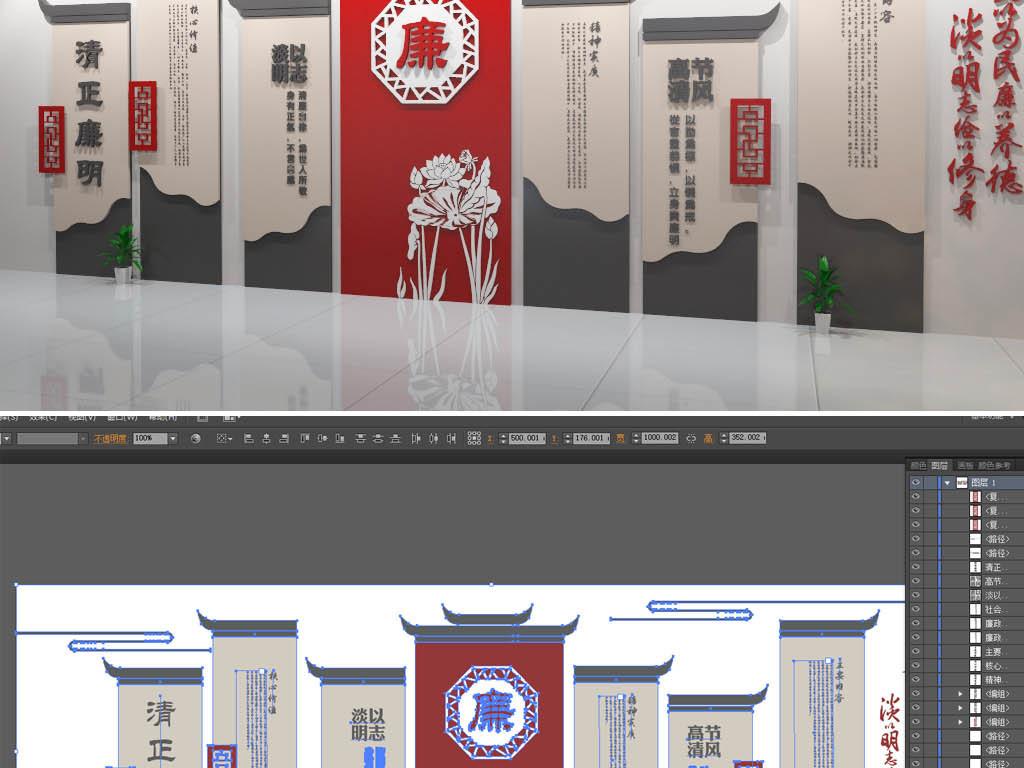 徽派中国风反腐倡廉廉政文化墙设计矢量图图片