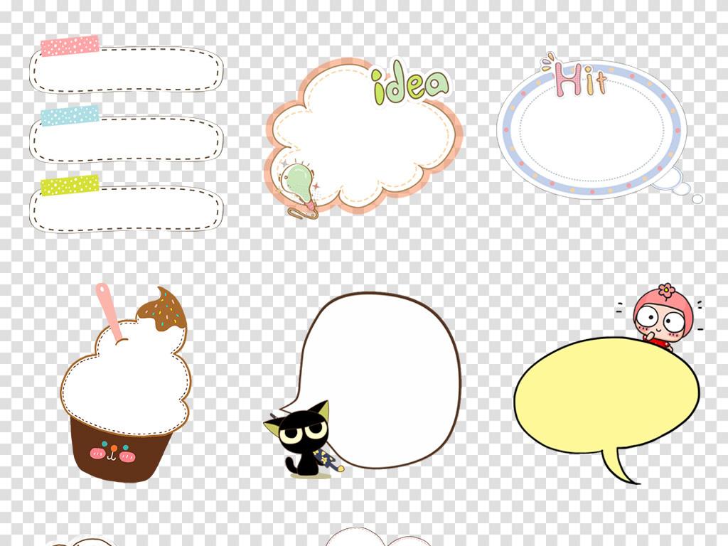 卡通手绘彩色气泡对话框会话框儿童边框png免扣素材