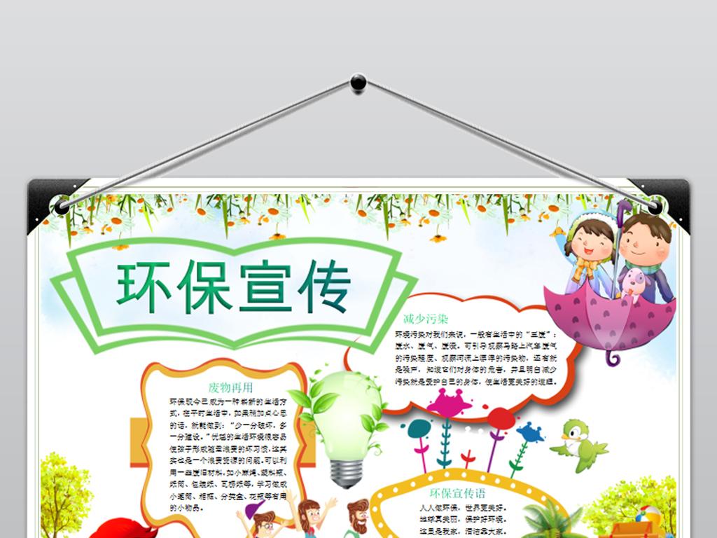 环保小报爱护环境小报手抄报word模板图片素材_wps(5.