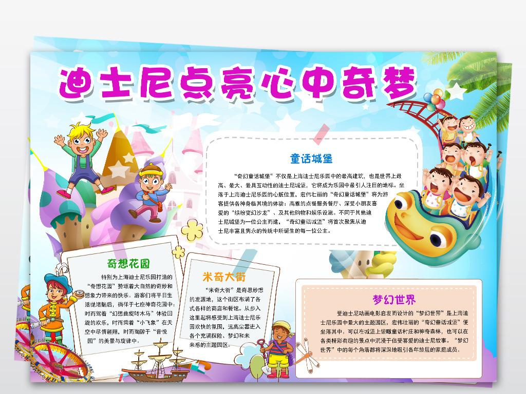 迪斯尼旅行小报上海香港暑假旅游手抄报