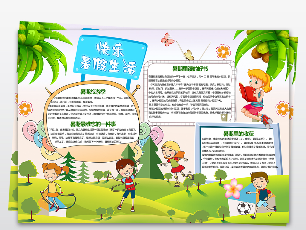 小学生快乐暑假生活小报psd手抄报模板图片
