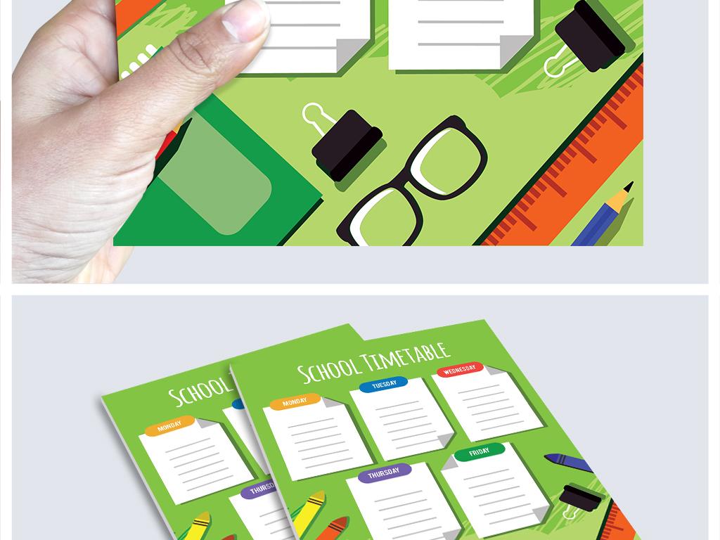 绿色手绘卡通学生课程表