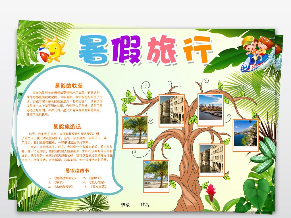 word暑假旅行假期旅游暑假日记手抄报照片版式