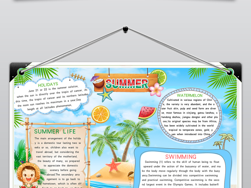 英文版暑假旅游生活手抄报