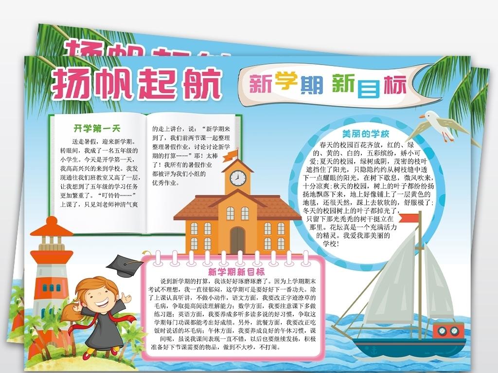 扬帆起航新学期新目标暑假开学小报手抄报