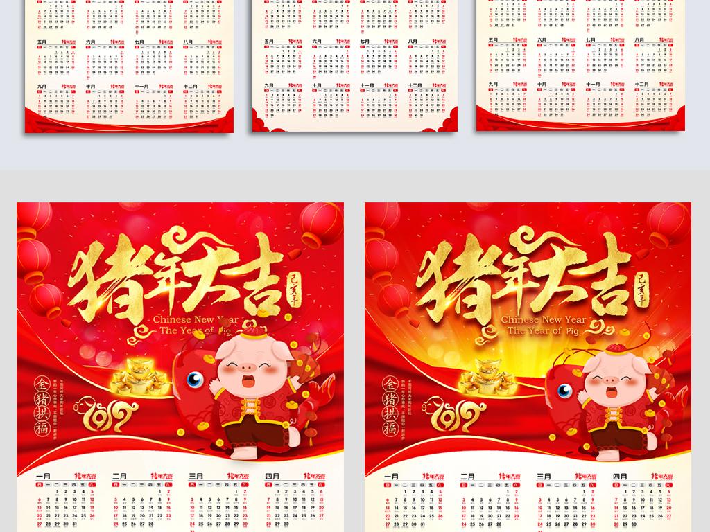 2019年日历挂历设计猪年大吉新年海报模板图片