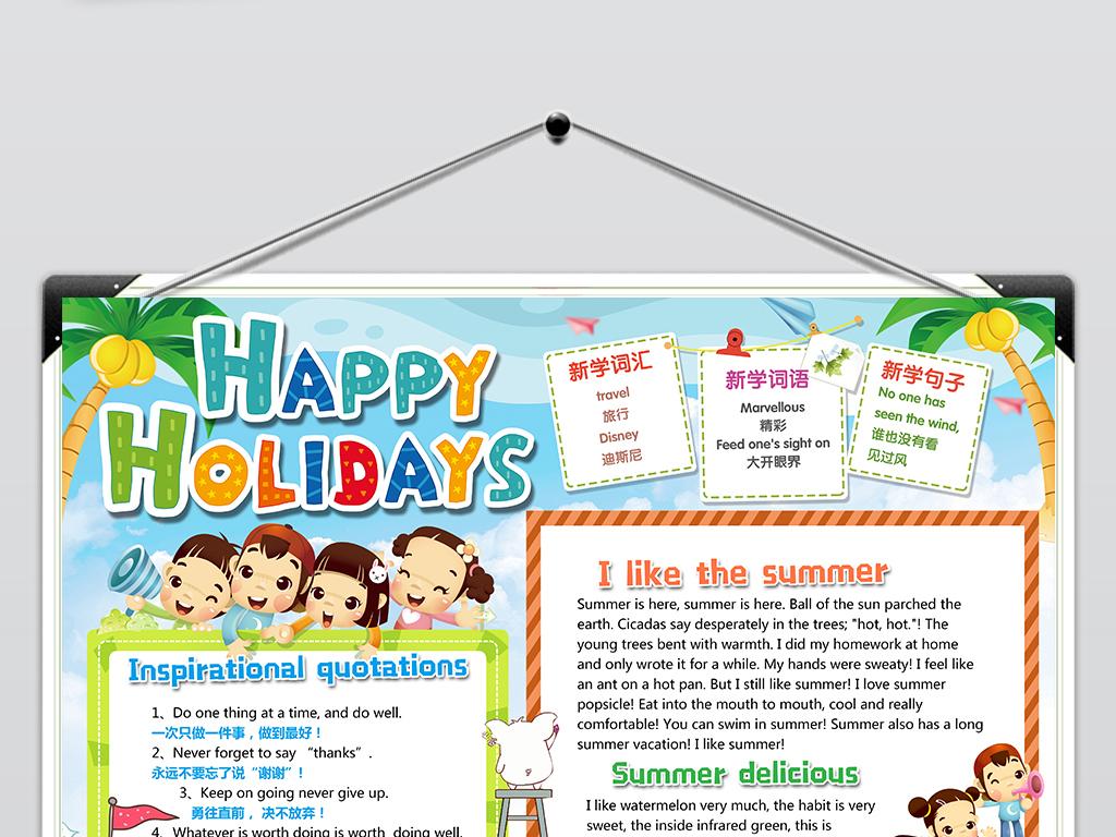 手抄报|小报 学科手抄报 英语手抄报 > 线描手绘快乐暑假英语小报手