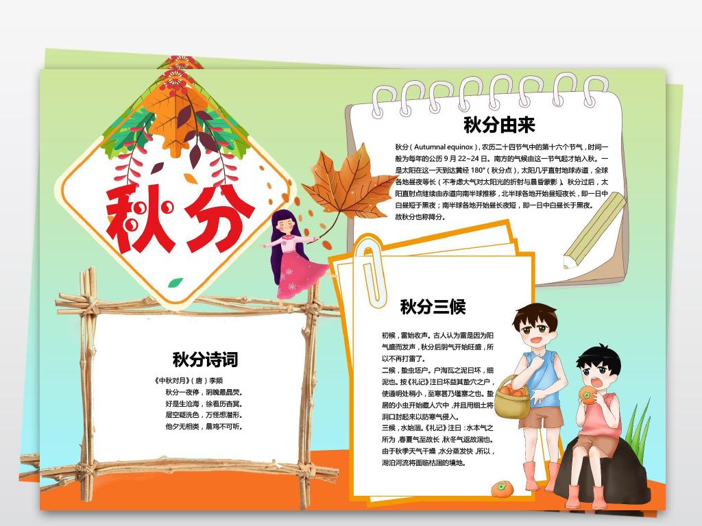 手抄报 小报 其他 其他 > 秋分小报二十四节气传统文化立秋天手抄小报