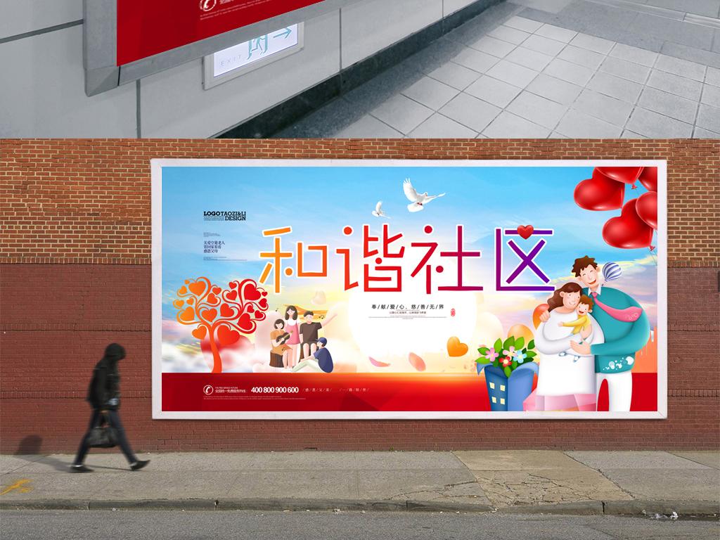 和谐社区海报图片设计素材_高清psd模板下载(48.13mb)