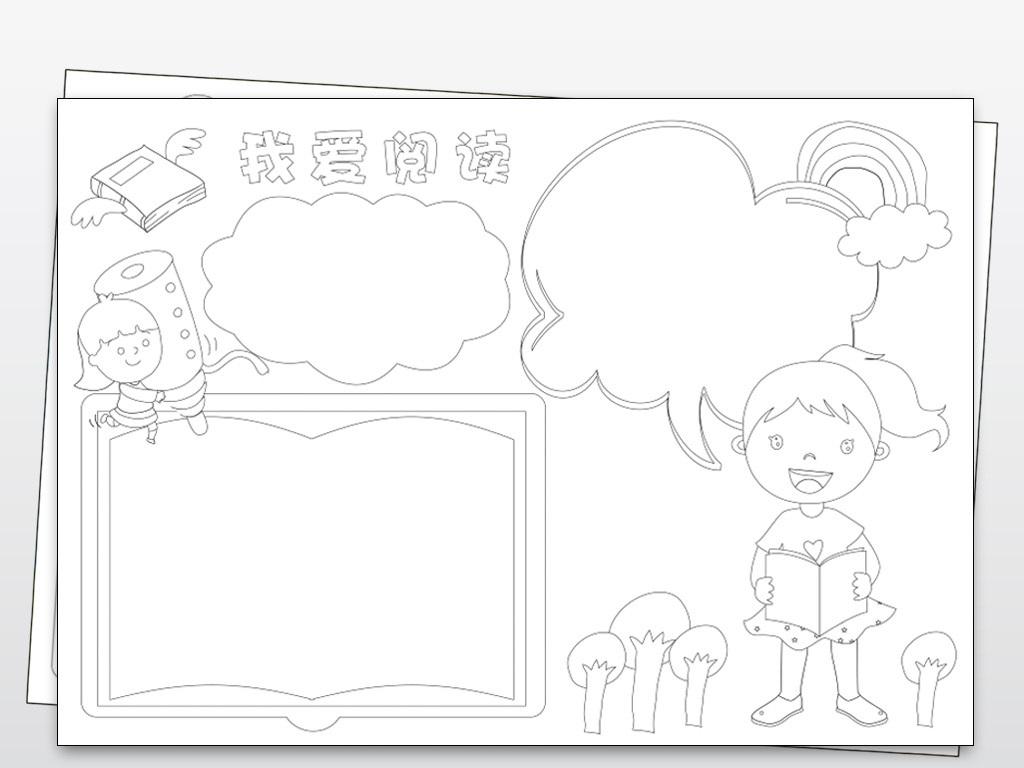 2018卡通手绘涂色小学生快乐阅读手抄报模板