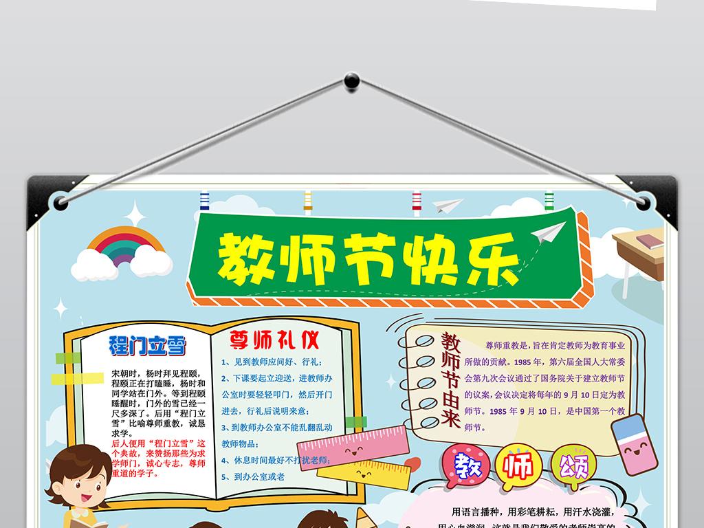 word黑白线条涂色简单卡通910教师节快乐手抄报小报