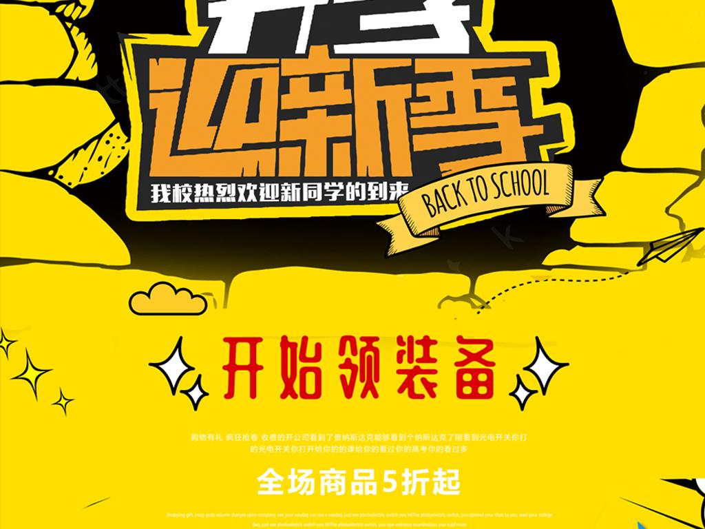 海报设计 创意海报 pop海报 > 创意卡通漫画开学季培训班宣传海报