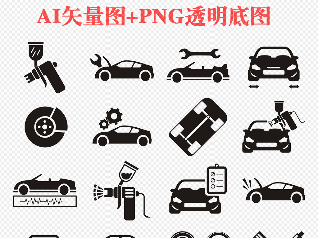 机械维修工具汽车维修配件图标汽车修理工具标识矢量图png素材
