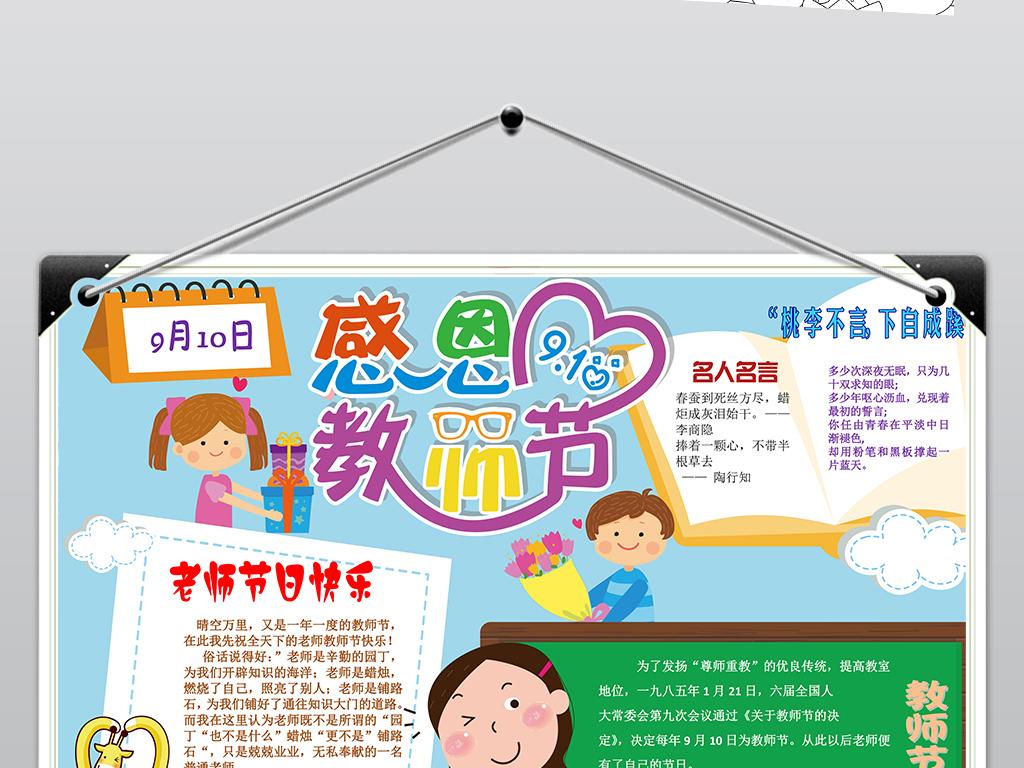 word黑白线条涂色教师节快乐简单卡通910感恩教师节素材模板小报手