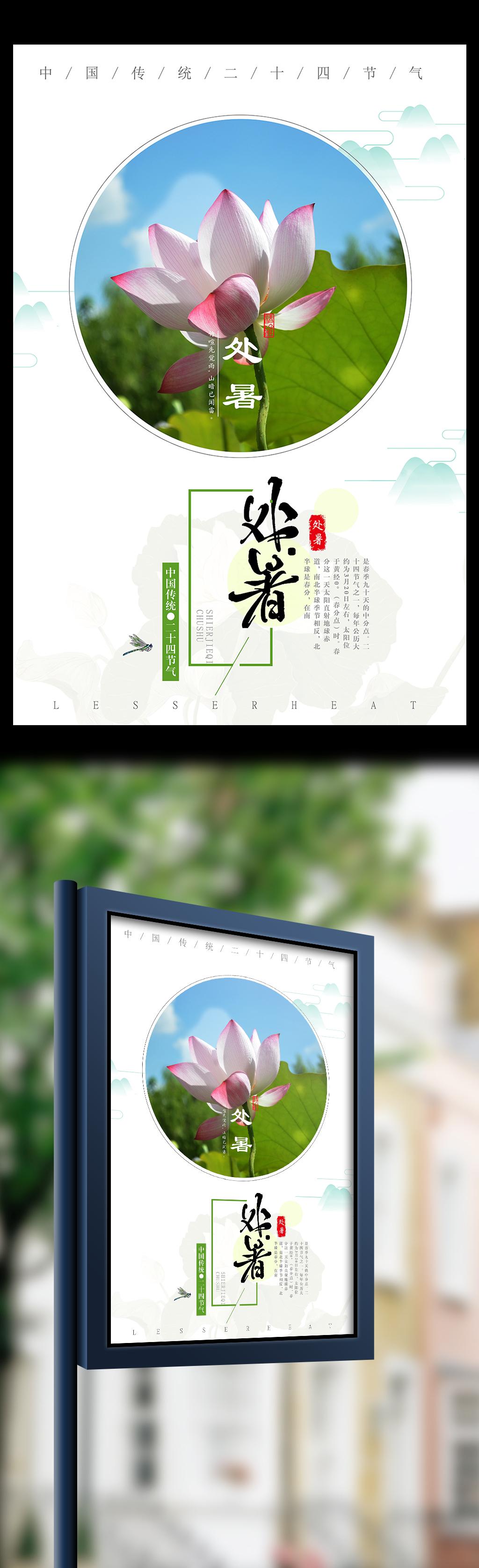 24节气处暑中国传统海报模板