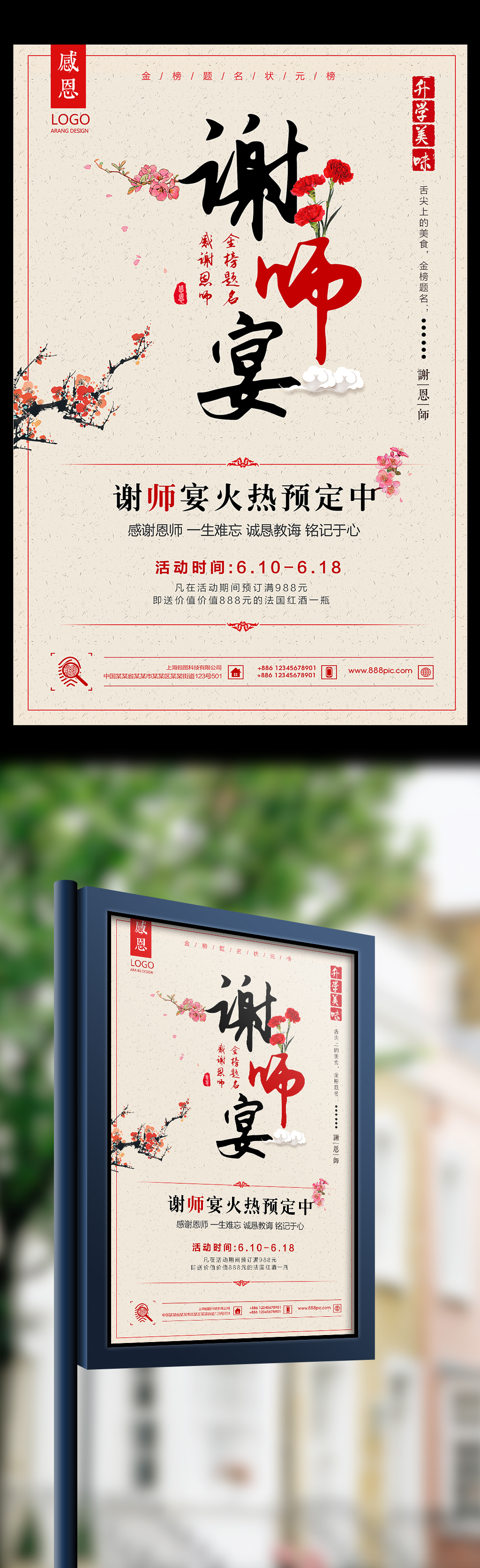 qq空间微信                   谢师宴感恩促销团购活动海报模板下载
