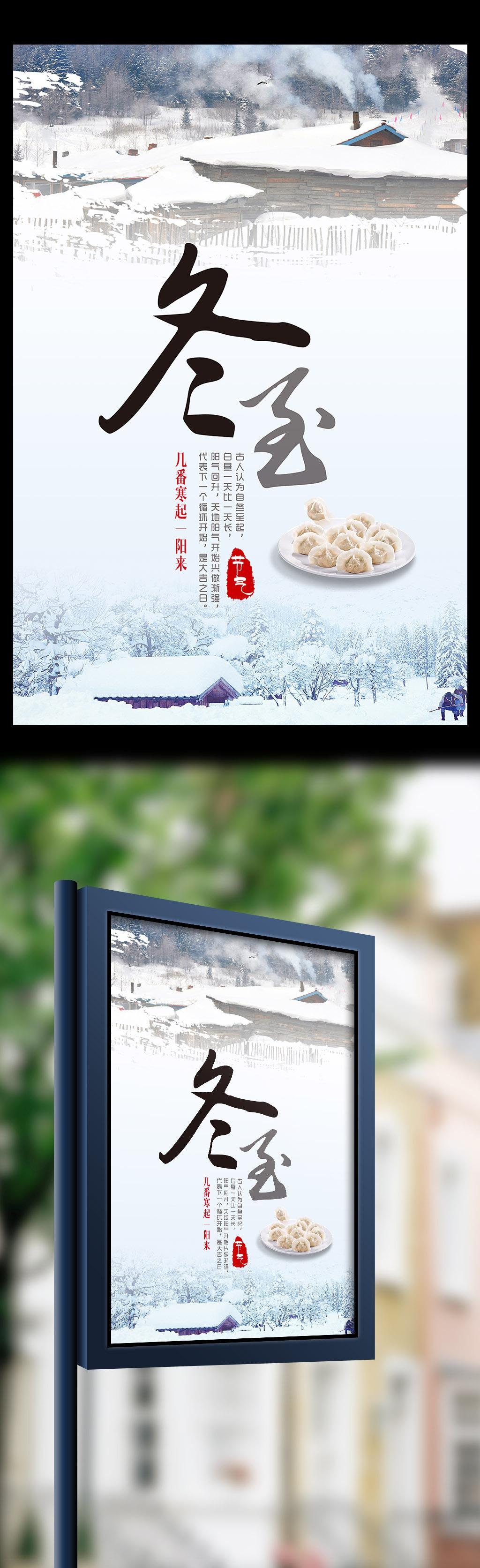 冬至24节气中国节气海报下载 冬至24节气中国节气海报图片素材PSD