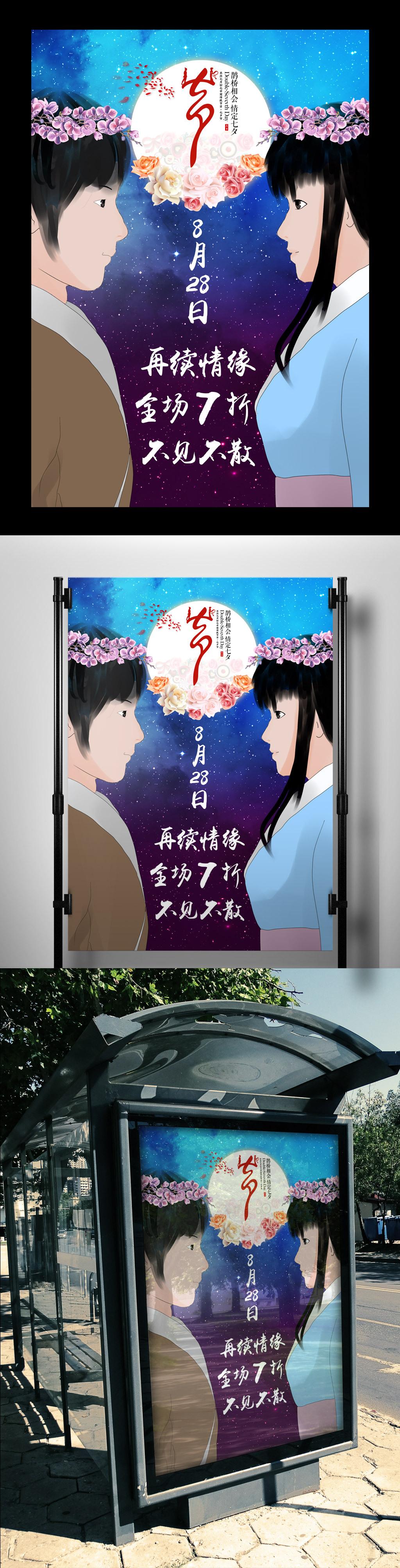 原创设计手绘插画七夕促销海报