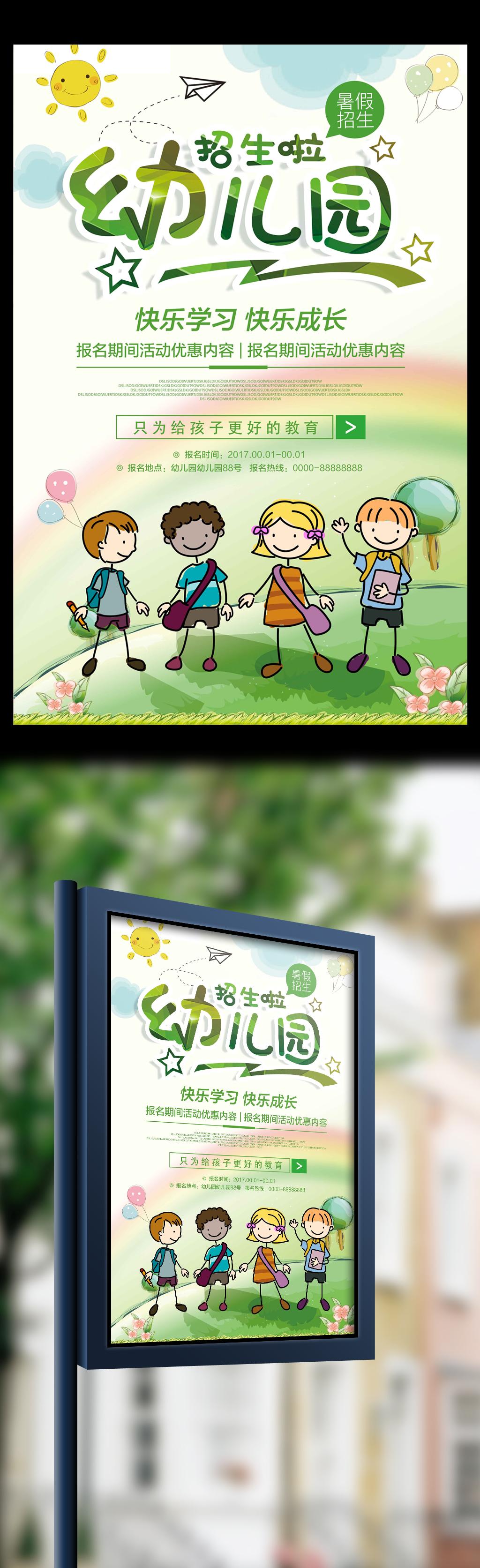 幼儿园开学幼儿园招生海报