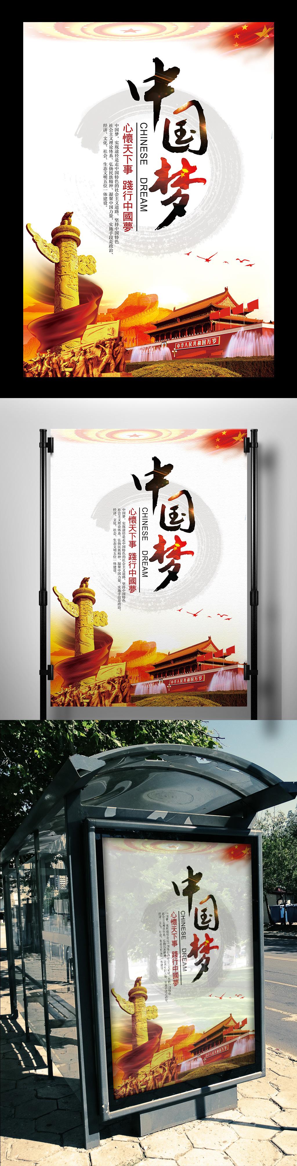 原创设计红色喜庆中国梦海报图片